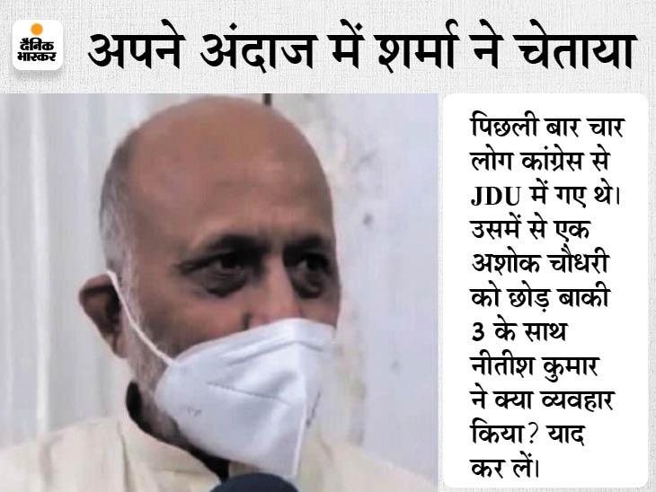 पूर्व प्रदेश अध्यक्ष शर्मा बोले- किसको कुत्ते ने काटा है जो कांग्रेस छोड़ डूबते जहाज पर जाएगा; 2024 में केंद्र, 2025 में बिहार में सरकार बनाएंगे बिहार,Bihar - Dainik Bhaskar