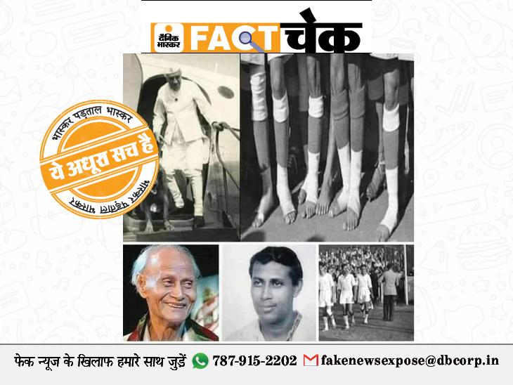 1948 में लंदन ओलिंपिक खेल रही भारतीय फुटबॉल टीम के पासइतने पैसे नहीं थे कि जूते खरीद सकें? जानिए इन दावों की सच्चाई फेक न्यूज़ एक्सपोज़,Fake News Expose - Dainik Bhaskar