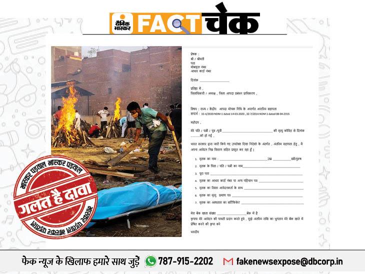कोरोना से मरने वाले व्यक्ति के परिवार को राष्ट्रीय आपदा कोष के अंतर्गत राज्य सरकार देगी 4 लाख रुपए? जानिए क्या है इसकी सच्चाई|फेक न्यूज़ एक्सपोज़,Fake News Expose - Dainik Bhaskar