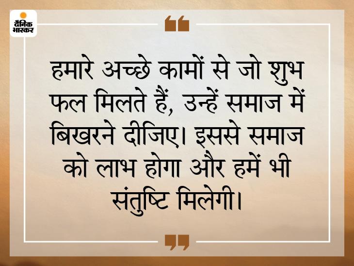 खुद के साथ ही परिवार और समाज की अच्छाई को ध्यान में रखकर अच्छे काम करना चाहिए|धर्म,Dharm - Dainik Bhaskar