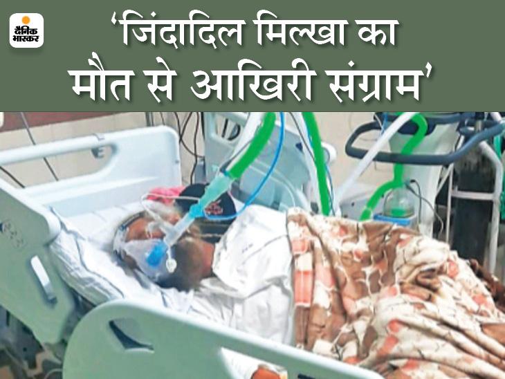 डॉक्टर बोले- ऐसी हालत में कोई युवा 1 घंटा नहीं जी सकता, फ्लाइंग सिख 10 से 12 घंटे जिंदगी की जंग लड़ते रहे|देश,National - Dainik Bhaskar