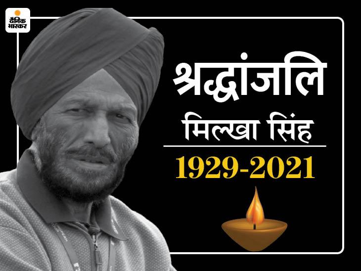 लीजेंड स्प्रिंटर मिल्खा सिंह का 91 साल की उम्र में कोरोना से निधन, 5 दिन पहले ही पत्नी को खोया था|स्पोर्ट्स,Sports - Dainik Bhaskar