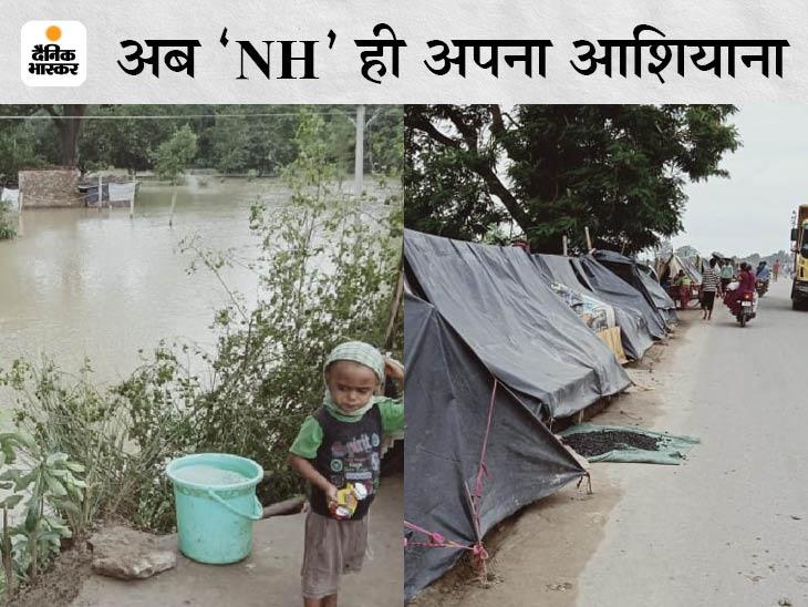 सुगौली में बाढ़ ने आबोदाना छीना; आशियाने की तलाश में NH पर तंबू गाड़ रहने को मजबूर हैं बाढ़ पीड़ित|मोतिहारी (पूर्वी चंपारण),Motihari (East Champaran) - Dainik Bhaskar