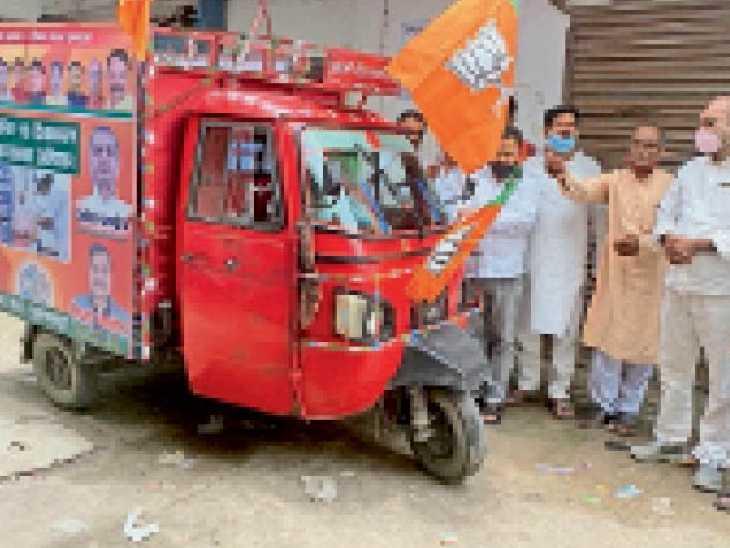 भाजपा का टीकाकरण जागरूकता रथ रवाना,कोविड-19 के खिलाफ टीकाकरण अभियान को सफल बनाने का आह्वान|मुजफ्फरपुर,Muzaffarpur - Dainik Bhaskar