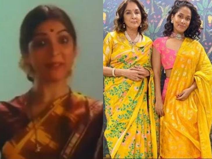 नीना गुप्ता की बेटी मसाबा ने शेयर किया उनके एक बहुत पुराने टीवी एड का वीडियो, मां के सामने एक स्पेशल डिमांड भी रखी|बॉलीवुड,Bollywood - Dainik Bhaskar