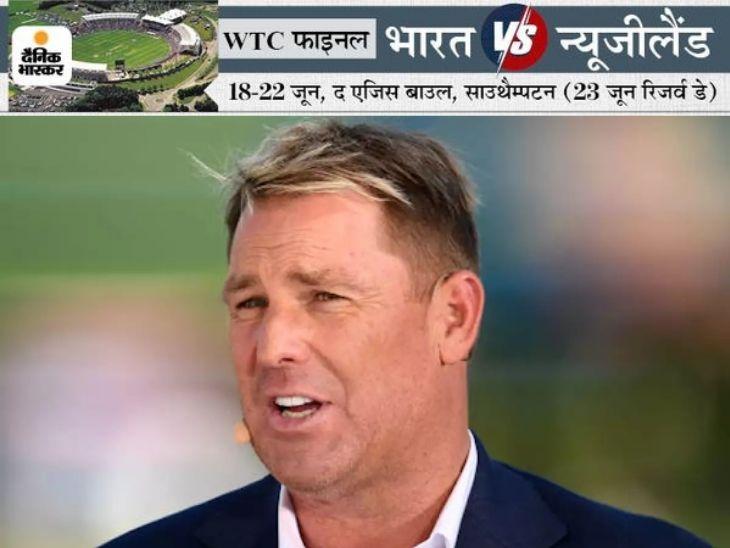 ऑस्ट्रेलिया के दिग्गज शेन वार्न बोले-भारत अगर 275-300 रन बना लिए तो न्यूजीलैंड के लिए मैच ओवर|स्पोर्ट्स,Sports - Dainik Bhaskar