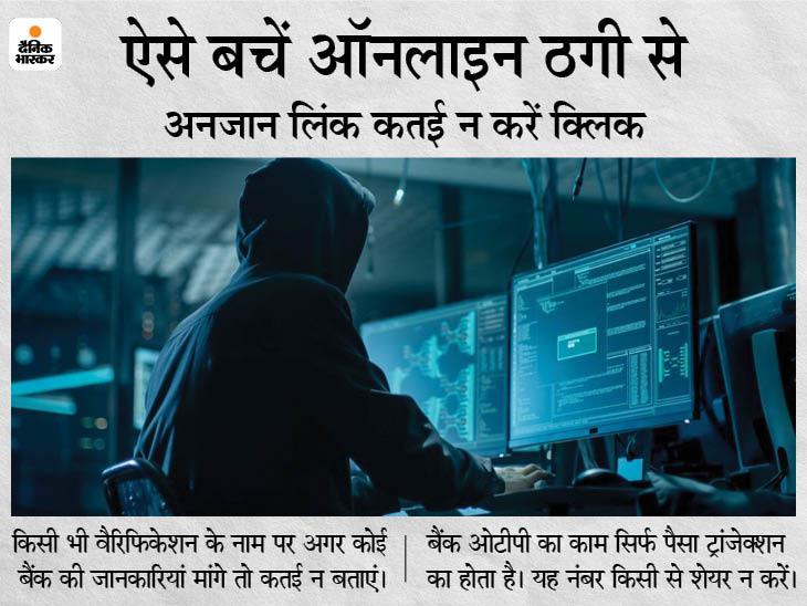 डॉक्टर से हैकर बोला- सिम वैरिफिकेशन के लगेंगे 11 रुपए; लिंक क्लिक करते ही एक घंटे के अंदर 15 बार में निकाले 6 लाख रीवा,Rewa - Dainik Bhaskar