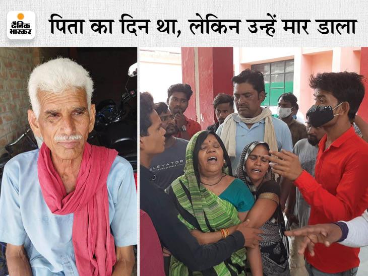 कौशांबी में पिता ने बेटी की शादी के लिए रखे थे पेंशन के पैसे, नाराज बेटों और बहू ने लोहे की रॉड से हमला करके मार डाला प्रयागराज,Prayagraj - Dainik Bhaskar