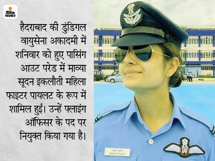 जम्मू-कश्मीर की पहली महिला एयरफोर्स में फाइटर पायलट बनीं, 23 साल की माव्या सूदन को फ्लाइंग ऑफिसर बनाया गया|देश,National - Dainik Bhaskar