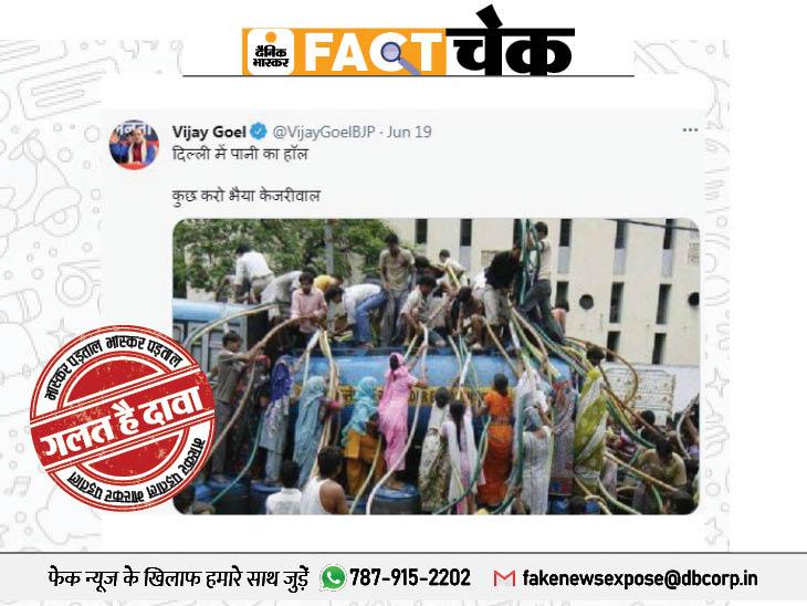 भाजपा नेता ने शेयर की दिल्ली में पानी की किल्लत से जुड़ी फोटो; पड़ताल में 12 साल पुरानी निकली|फेक न्यूज़ एक्सपोज़,Fake News Expose - Dainik Bhaskar