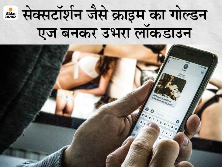 कोरोना के दौर में न्यूड कॉल्स से ब्लैकमेलिंग के मामले 500% तक बढ़े; राजस्थान से लेकर ओडिशा तक फैला है जाल|DB ओरिजिनल,DB Original - Dainik Bhaskar