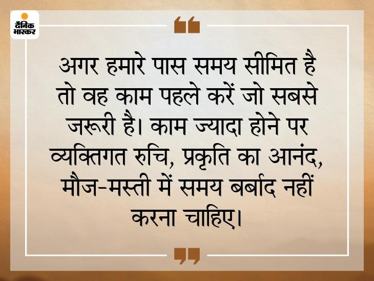 काम की प्राथमिकता और समय की सही उपयोगिता का संतुलन बनाए रखना चाहिए|धर्म,Dharm - Dainik Bhaskar