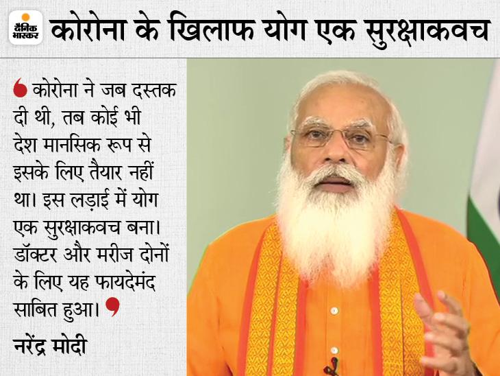 प्रधानमंत्री बोले- कोरोना के खिलाफ लड़ाई में योग उम्मीद की किरण; मुश्किल समय में इसके प्रति लोगों का लगाव बढ़ा|देश,National - Dainik Bhaskar