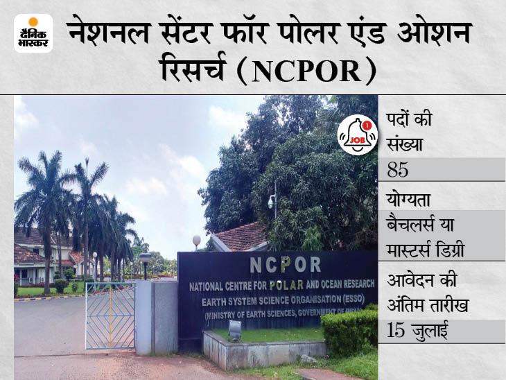 NCPOR ने साइंटिस्ट समेत विभिन्न 85 पदों पर भर्ती के लिए मांगे आवेदन, 15 जुलाई तक करें ऑनलाइन अप्लाई|करिअर,Career - Dainik Bhaskar