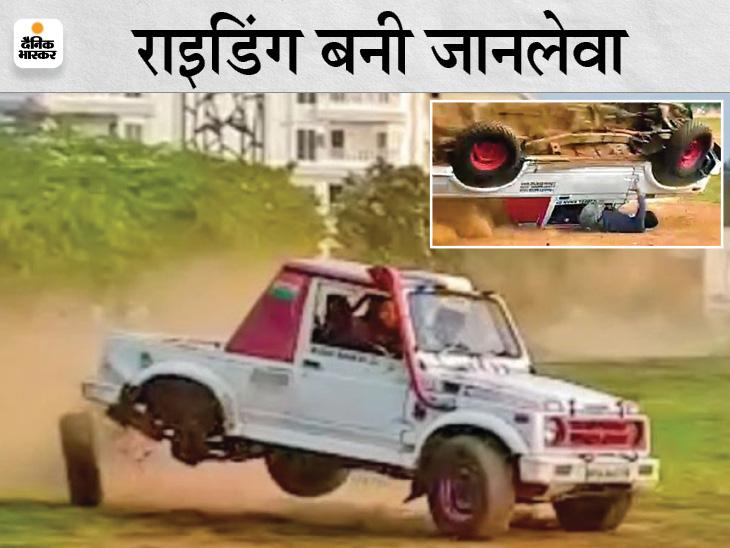 भोपाल में प्रैक्टिस करते समय पिछला टायर निकला, 3 बार पलटी जिप्सी; नीचे दबने से युवक जख्मी|भोपाल,Bhopal - Dainik Bhaskar