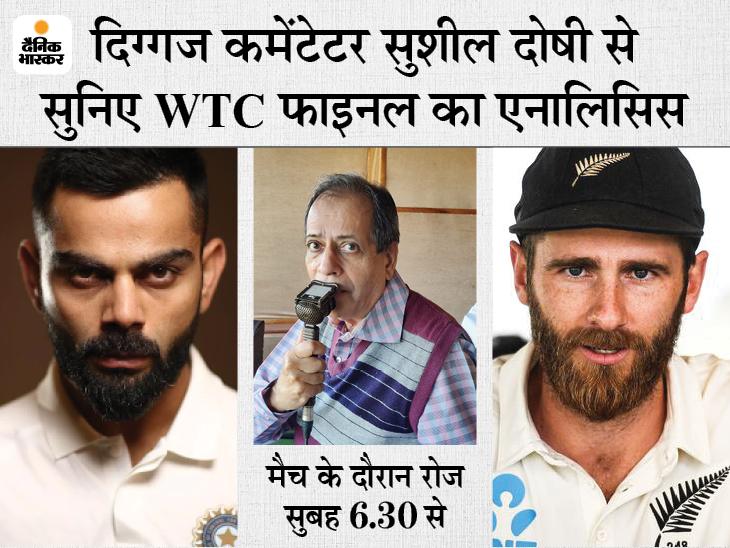 कोहली और रहाणे के जल्द आउट होने से सिमटी भारत की पारी, कीवी गेंदबाजों की नियंत्रित स्विंग ने कहर ढाया|क्रिकेट,Cricket - Dainik Bhaskar