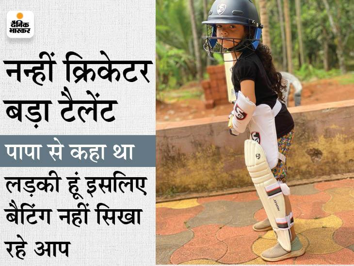 धोनी-कोहली को फेवरेट बताने वाली महक की बैटिंग के दिग्गज भी दीवाने, मिताली राज बोलीं- कोई भी जरूरत हो मैसेज करना|क्रिकेट,Cricket - Dainik Bhaskar