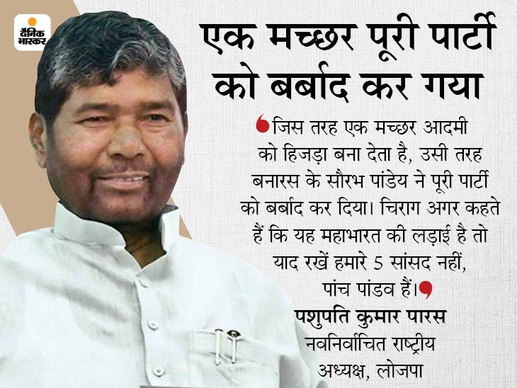 चाचा पारस ने कहा-पांच पांडव हैं हमारे 5 सांसद, चिराग करें 'आशीर्वाद यात्रा', मेरा भी आशीष है...पढ़ें, भास्कर से खास बातचीत|बिहार,Bihar - Dainik Bhaskar
