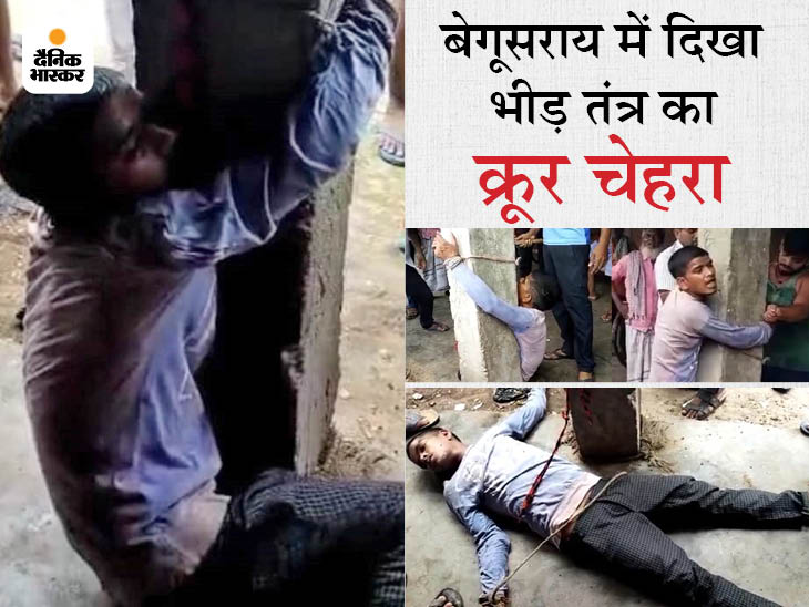 एक घर से गहने चोरी के शक में युवक को खंभे से बांधकर पीटा, पुलिस आई तो बची युवक की जान|बेगूसराय,Begusarai - Dainik Bhaskar