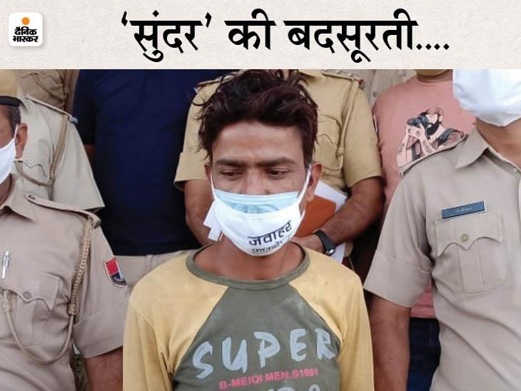 11 साल की बच्ची के साथ नशे में किया दुष्कर्म, शिकायत करने की धमकी दो तो पत्थर से कुचल दिया सिर|अजमेर,Ajmer - Dainik Bhaskar