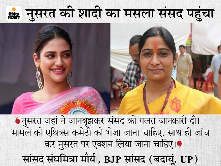 BJP सांसद ने लोकसभा अध्यक्ष को चिट्ठी लिखी; कहा- शादी के मसले पर TMC सांसद ने वोटर्स को धोखे में रखा|देश,National - Dainik Bhaskar