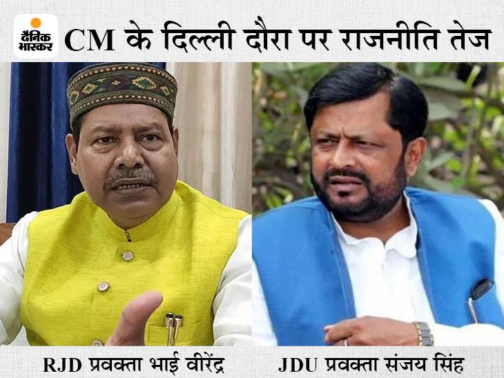 बोला- मंत्री पद के लिए PM के सामने घिघियाने जा रहे, भड़की JDU का पलटवार- जो अखबार की कतरन पर राजनीति करते हैं, वे न बोलें|बिहार,Bihar - Dainik Bhaskar