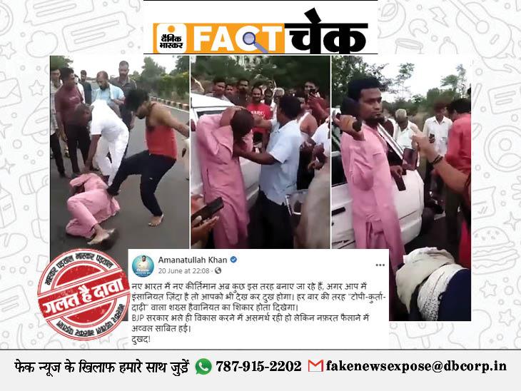 AAP विधायक अमानतुल्लाह खान वायरल वीडियो शेयर कर बोले- BJP के राज में टोपी-कुर्ता वाले हो रहे शिकार; जानिए इसकी सच्चाई|फेक न्यूज़ एक्सपोज़,Fake News Expose - Dainik Bhaskar