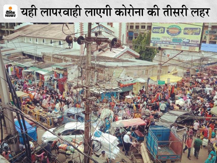 पटना के सबसे बड़े बाजार खेतान और हथुआ मार्केट में लोगों की भीड़। - Dainik Bhaskar