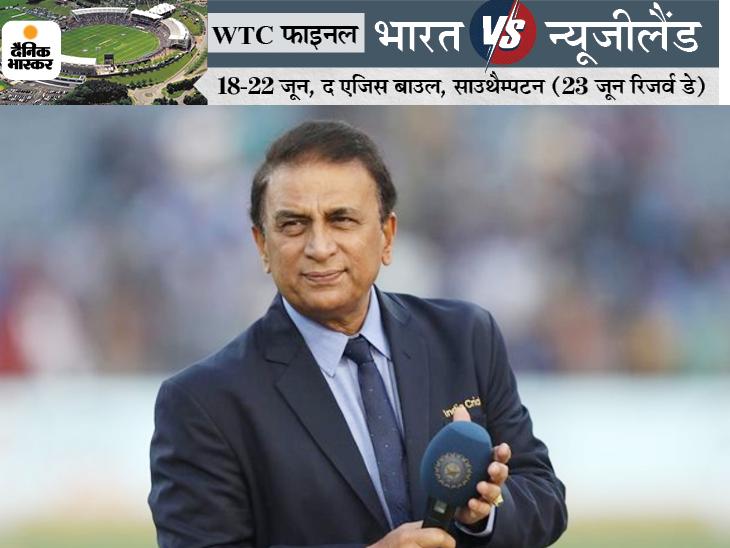 भारतीय लीजेंड ने कहा- WTC फाइनल ड्रॉ होने पर फुटबॉल-टेनिस की तरह टाई-ब्रेकर का इस्तेमाल हो; 2 दिन का खेल बारिश से धुला|क्रिकेट,Cricket - Dainik Bhaskar