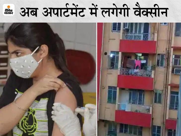 शहर में तैयार हो रही अपार्टमेंट की सूची; एक छत के नीचे लगेगी लोगों को वैक्सीन|पटना,Patna - Dainik Bhaskar