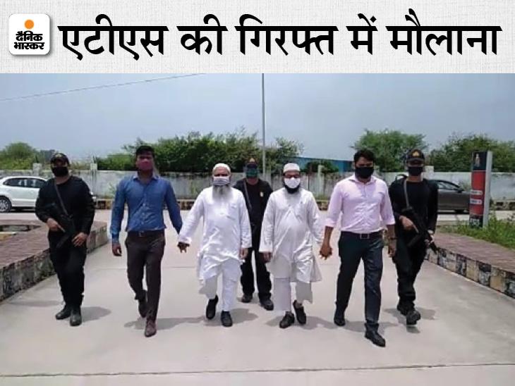 ATS ने मौलाना जहांगीर और मौलाना उमर गौतम को 7 दिन की रिमांड पर लिया है।
