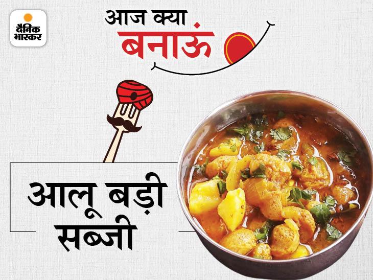कुछ मसालेदार खाने का मन हो तो आलू-बड़ी की सब्जी बनाएं, इसे रोटी, पराठा या चावल के साथ परोसें|लाइफस्टाइल,Lifestyle - Dainik Bhaskar