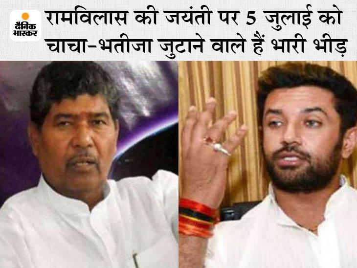 अनलॉक-3 प्रोटोकॉल में फंसेगा पारस-चिराग का शक्ति प्रदर्शन, क्योंकि बड़े आयोजन हो नहीं सकते; शादी- श्राद्ध में 25 लोगों को ही इजाजत|बिहार,Bihar - Dainik Bhaskar