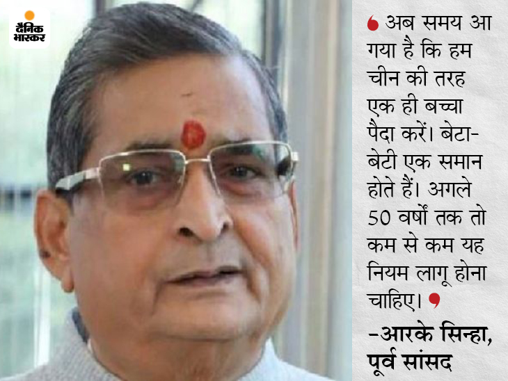 गिरिराज सिंह के बाद आरके सिन्हा ने कहा- अगले 50 साल तक एक बच्चे का सख्त कानून बने, नहीं तो हालात खराब होंगे|बिहार,Bihar - Dainik Bhaskar