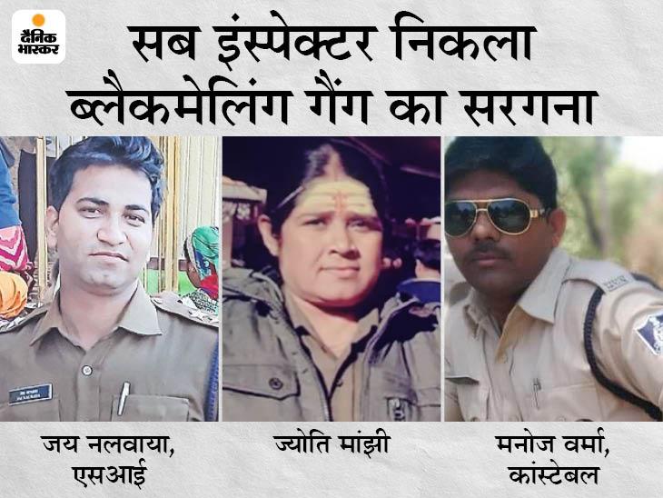 तीन पुलिसकर्मी महिला के साथ थाने से चला रहे थे गैंग, होटल में युवाओं के वीडियो बनाकर करते थे वसूली होशंगाबाद,Hoshangabad - Dainik Bhaskar