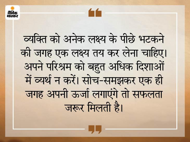 एक साथ बहुत सारे काम करने से सफलता नहीं मिलती और मेहनत बेकार हो जाती है|धर्म,Dharm - Dainik Bhaskar