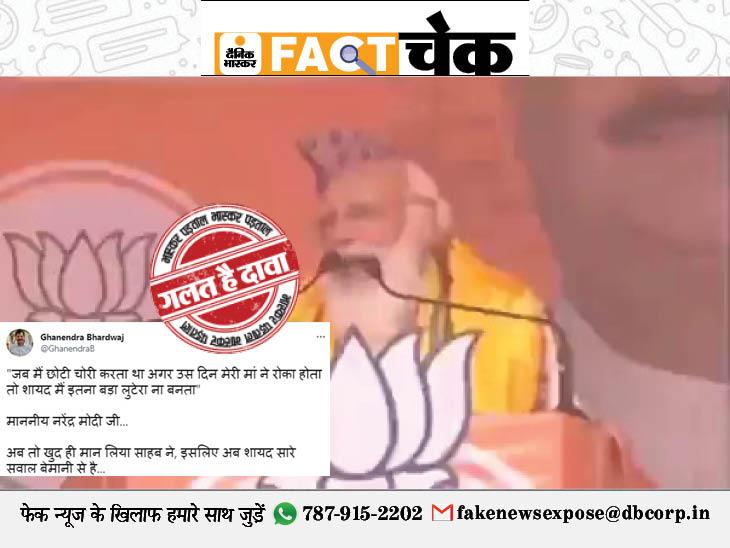 पीएम मोदी ने कहा- जब मैं छोटी चोरी करता था, तब मां ने रोका होता तो लुटेरा न बनता; जानिए इसकी सच्चाई फेक न्यूज़ एक्सपोज़,Fake News Expose - Dainik Bhaskar
