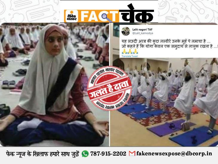 सऊदी अरब में मुस्लिम समुदाय के लोगों ने किया योग, सोशल मीडिया पर फोटो हुई वायरल; जानिए इस दावे की सच्चाई फेक न्यूज़ एक्सपोज़,Fake News Expose - Dainik Bhaskar
