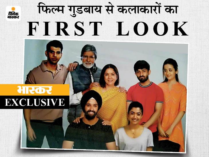 सामने आया फिल्म 'गुडबाय' के कलाकारों का लुक, अमिताभ बच्चन की फैमिली फोटो में दिखीं नीना और रश्मिका बॉलीवुड,Bollywood - Dainik Bhaskar