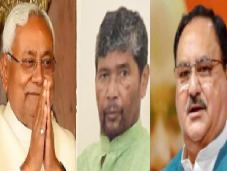 LJP को तोड़ने के लिए JDU नेताओं ने जबरदस्त फिल्डिंग की लेकिन पारस समर्थक सांसदों की गेंद BJP के पास चली गई। - Dainik Bhaskar