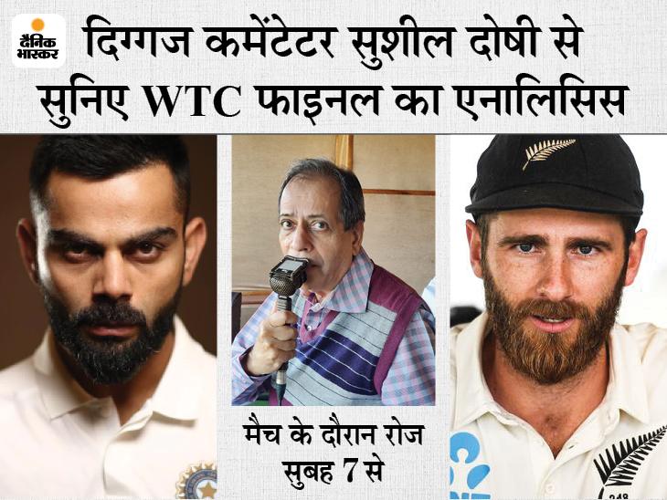 टीम इंडिया अभी खतरे से बाहर नहीं, बल्लेबाजों को दिखाना होगा दमदार खेल क्रिकेट,Cricket - Dainik Bhaskar