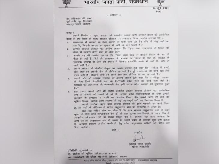 रोहिताश शर्मा को गुरुवार को बीजेपी ने नोटिस जारी कर 15 दिन में जवाब मांगा