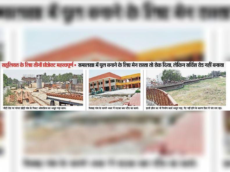 कोरोना ने रोके शहर के 3 बड़े प्रोजेक्ट, न हाली झील बनी, न बस अड्डा, 12 लेन का नेशनल हाईवे भी अधूरा|पानीपत,Panipat - Dainik Bhaskar