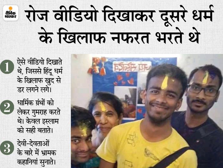 मां से पूछा- हिंदू कई देवी-देवताओं की पूजा क्यों करते हैं, एक से ज्यादा शादी मंजूर क्यों नहीं; मां बोली- मौलानाओं ने ब्रेनवॉश कर दिया कानपुर,Kanpur - Dainik Bhaskar