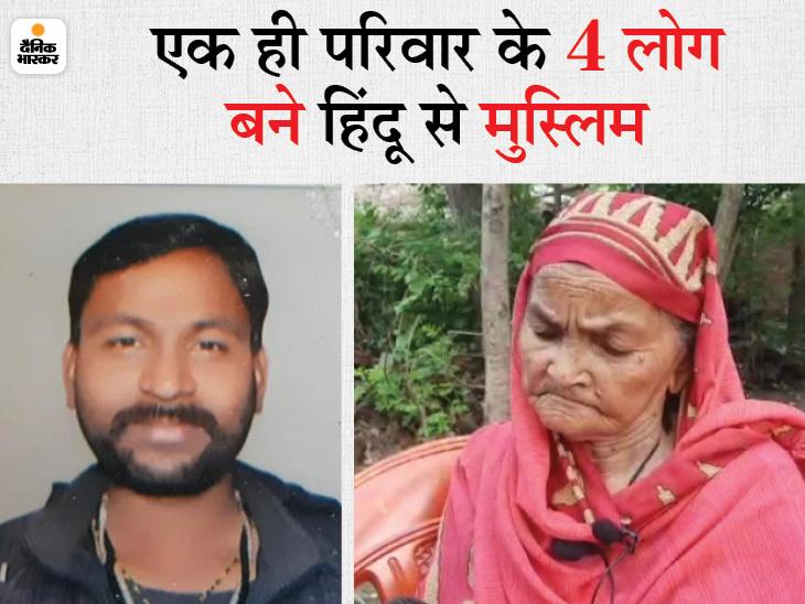 हिंदू विधवा महिला मुस्लिम परिवार में करती थी काम, पहले खुद बदला धर्म, फिर दो बेटों और एक बेटी को बनवाया मुस्लिम, बेटी का निकाह भी कराया वाराणसी,Varanasi - Dainik Bhaskar