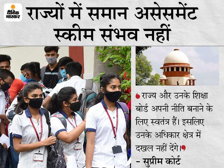 सुप्रीम कोर्ट ने राज्यों से कहा- 31 जुलाई तक रिजल्ट घोषित करें, 10 दिन में इंटरनल असेसमेंट स्कीम तैयार करें देश,National - Dainik Bhaskar