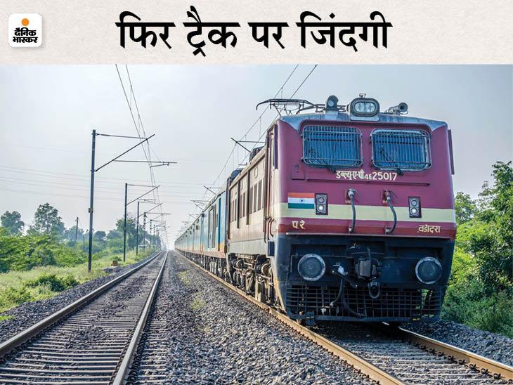 कोरोना के कारण 15 महीने से बंद रांची-आरा इंटरसिटी और सासाराम-रांची इंटरसिटी का फिर से शुरू होगा परिचालन सासाराम,Sasaram - Dainik Bhaskar