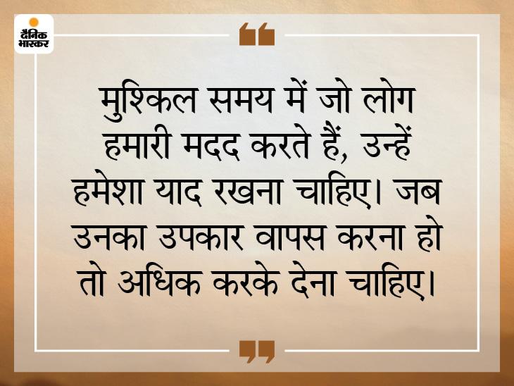 जिसने बुरे समय में मदद की है, उसे कभी भूलना नहीं चाहिए|धर्म,Dharm - Dainik Bhaskar