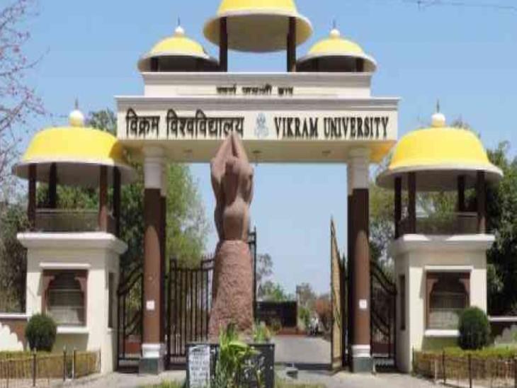 विक्रम विश्वविद्यालय की यूजी और पीजी की ओपन बुक प्रणाली से होने वाली परीक्षाएं अब नजदीक आ चुकी हैं।|रतलाम,Ratlam - Dainik Bhaskar