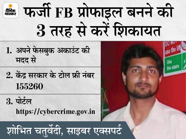 एक्सपर्ट बोले- नहीं जाना होगा साइबर थाने, अपने फेसबुक अकाउंट से ही कर सकते हैं शिकायत; हर माह आ रहे 100 से ज्यादा मामले|मध्य प्रदेश,Madhya Pradesh - Dainik Bhaskar